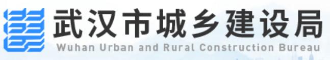 武汉市城乡建设局