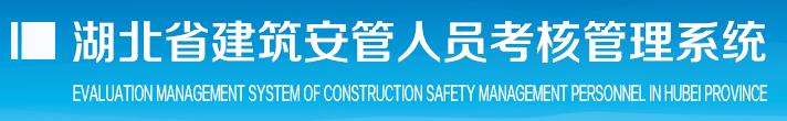 湖北省建筑安管人员考核管理系统