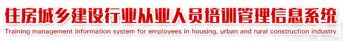 住房城乡建设行业从业人员培训管理信息系统