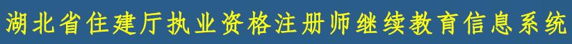 湖北省住建厅执业资格注册师继续教育信息系